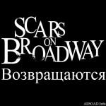 Возвращение Scars On Broadway